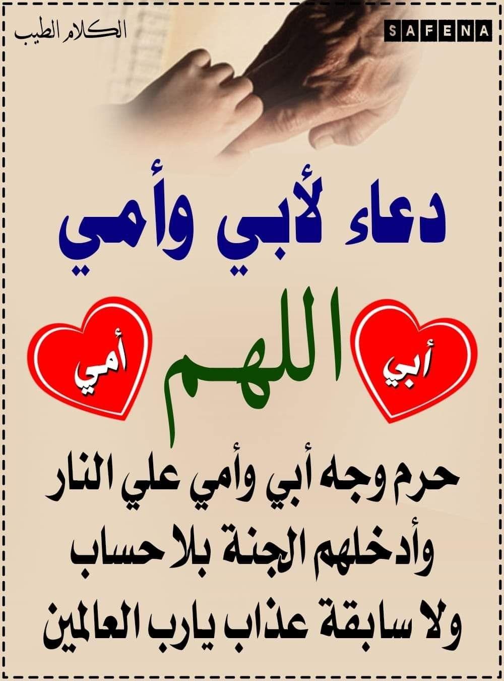 ابي امي Quotes Duaa Islam Arabic Quotes