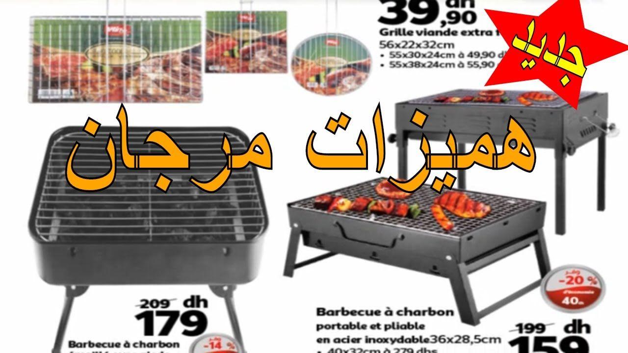 جديد عروض مرجان للعيد الى غاية 22 يونيو2020 Decor Outdoor Decor Gas Grill
