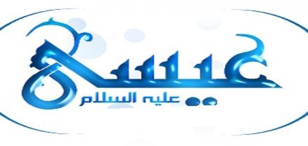كم عاش عيسى عليه السلام Blog Posts Vehicle Logos Blog
