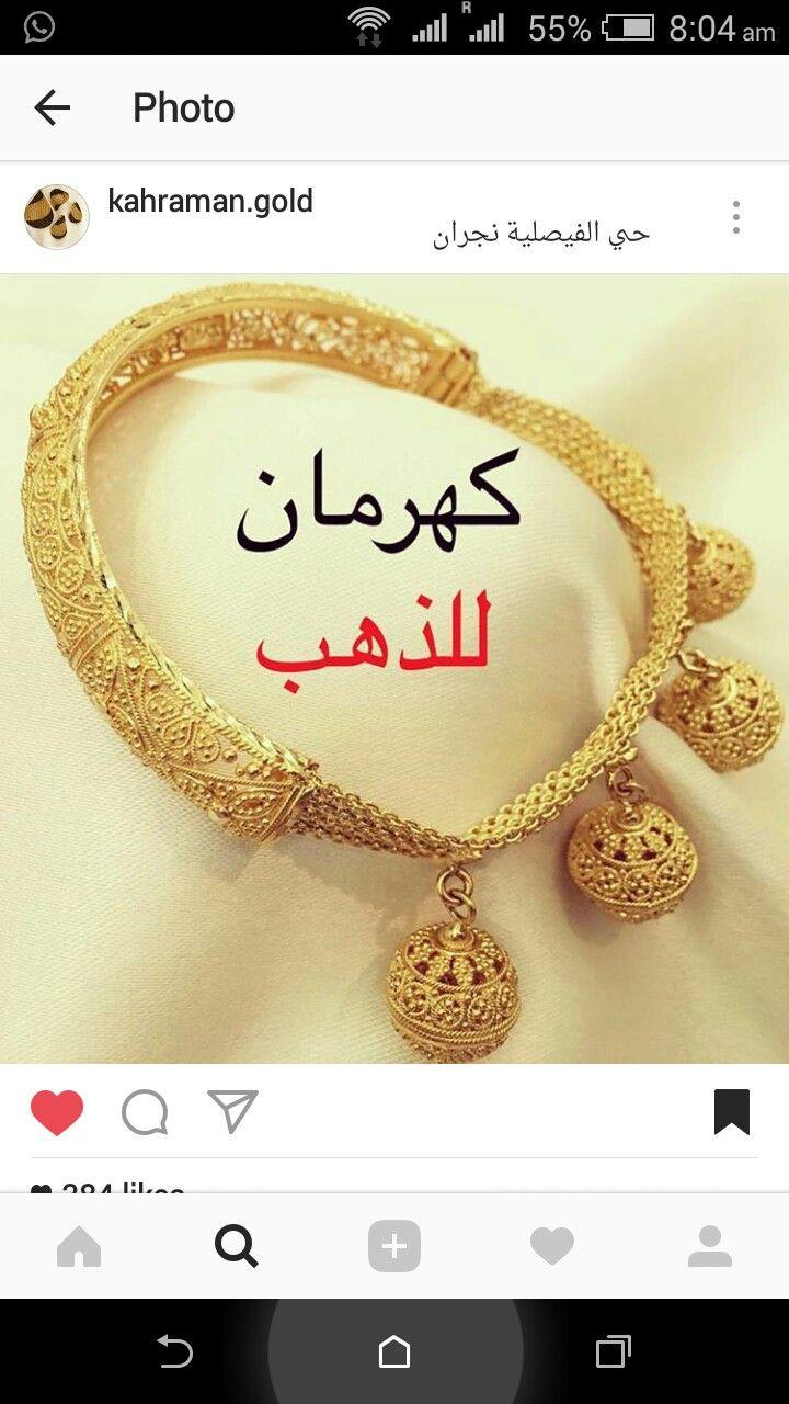 Pin By Shamsheeda Sajeer On Gold Bracelets Gold Rings Jewelry Gold Jewelry Gold Bracelet