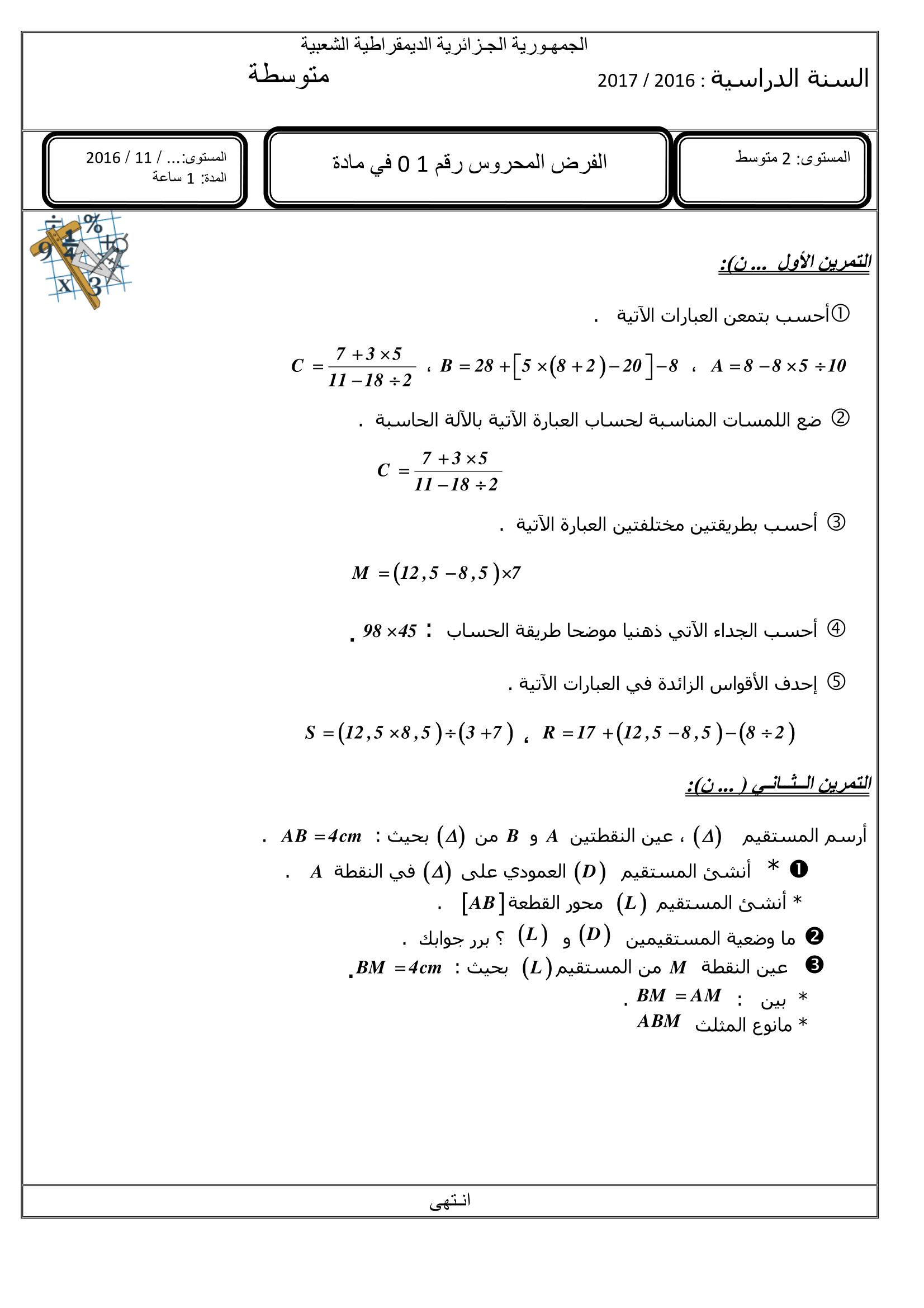 فروض و اختبارات السنة الثانية متوسط مادة الرياضيات الفصل الأول 2016 2017 النموذج 02 Math Exam Math Equations