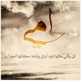 صور عن الام و الاب Yahoo Search Results Yahoo Image Search Results Arabic Love Quotes Happy New Year Quotes Quotes About New Year