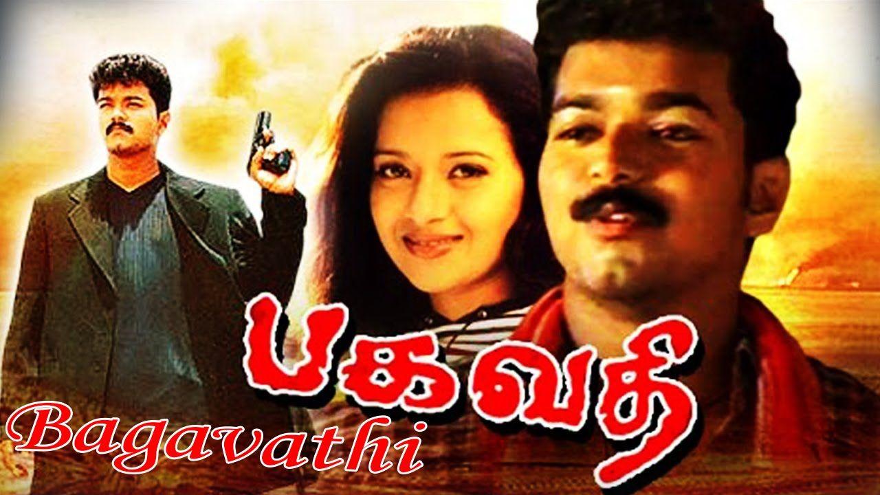 Bagavathi (2002) Full Tamil Movie Vijay, Reemma Sen