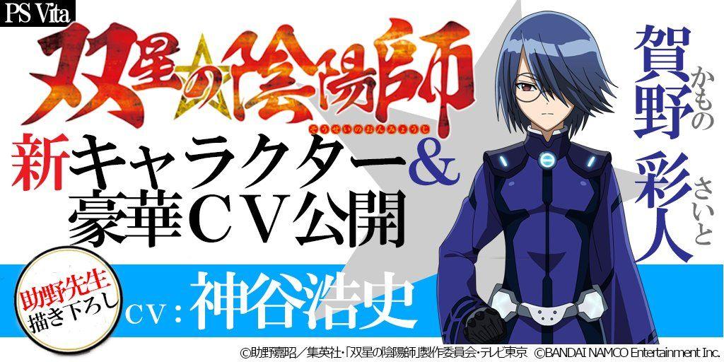 【#双星ゲーム】PS Vita「双星の陰陽師」ゲームオリジナルキャラクター追加発表!もちろん助野先生描き下ろし!知的で温