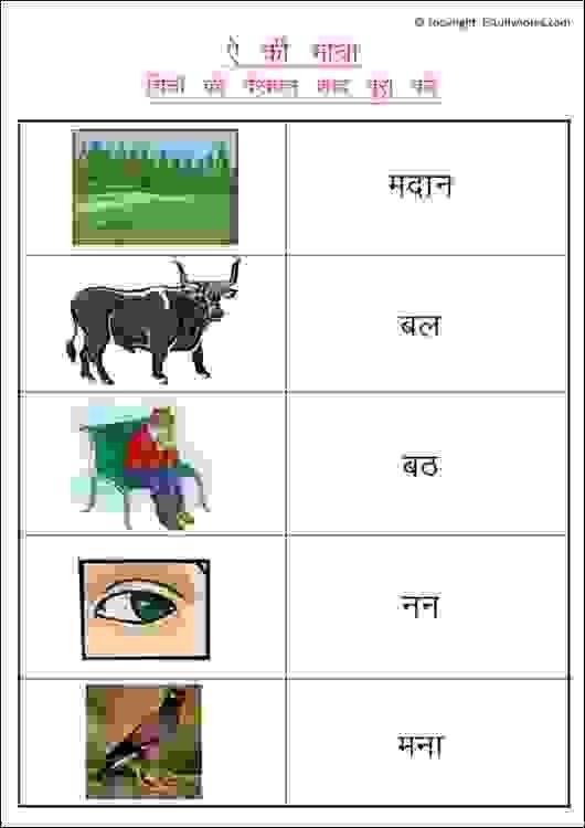 Hindi worksheets for grade 1, Hindi matra worksheets, Learn Hindi ...