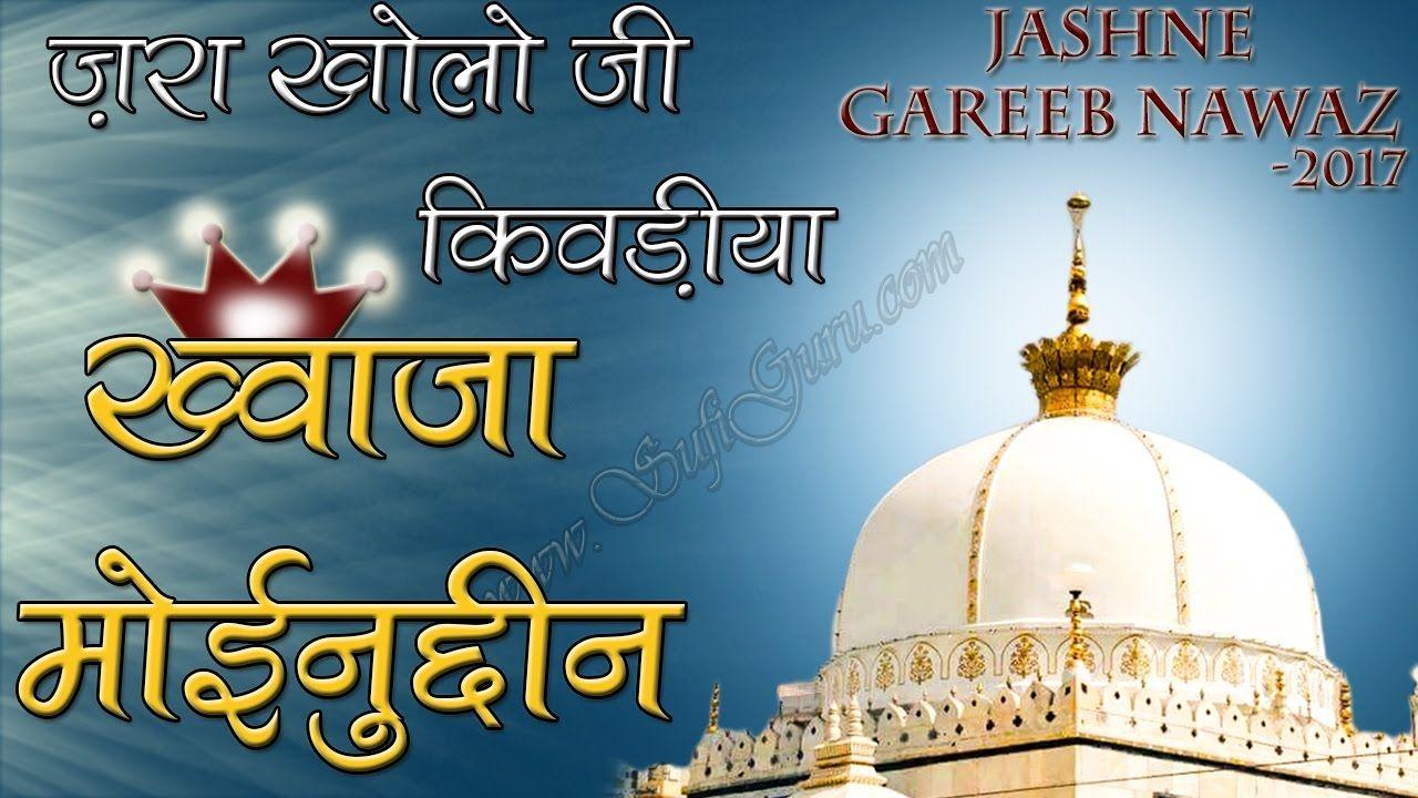 kholo karam ka darwaza mera khwaja moinuddin qawwali