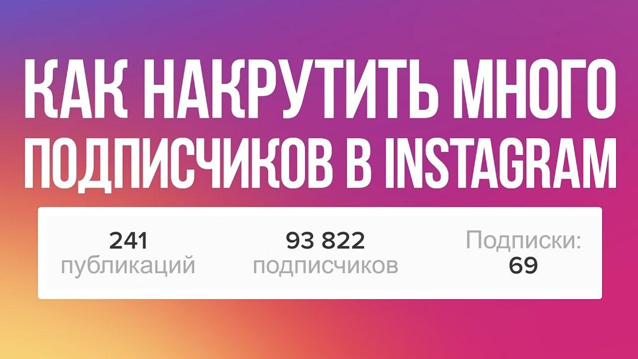 бесплатная накрутка лайков в инстаграм