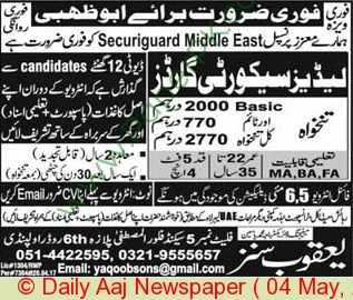 Ladies Security Guards Jobs In Abu Dhabi  Jobs In Pakistan