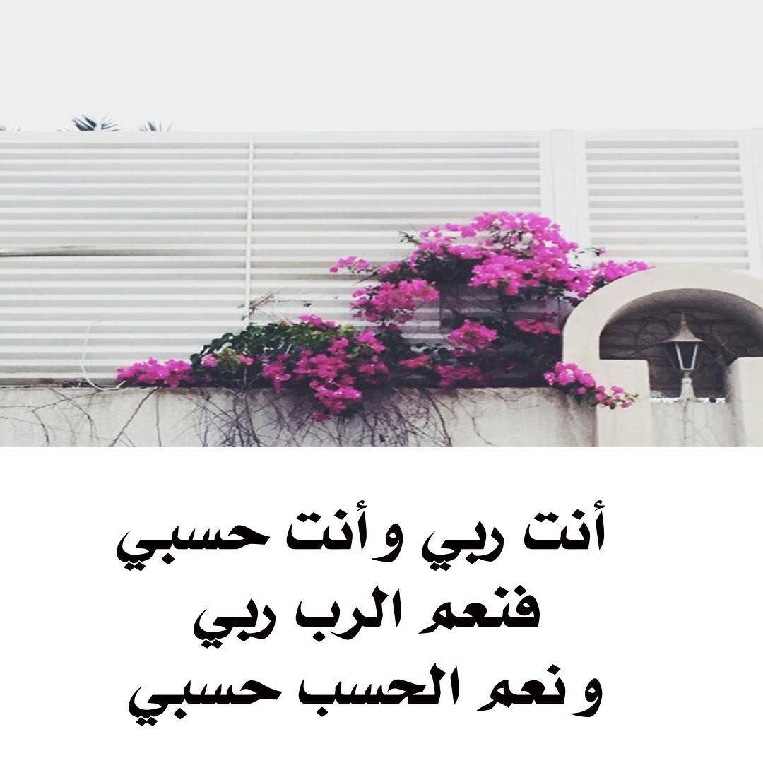 Desertrose حسبي الله ونعم الوكيل Prayers Pray Quotations