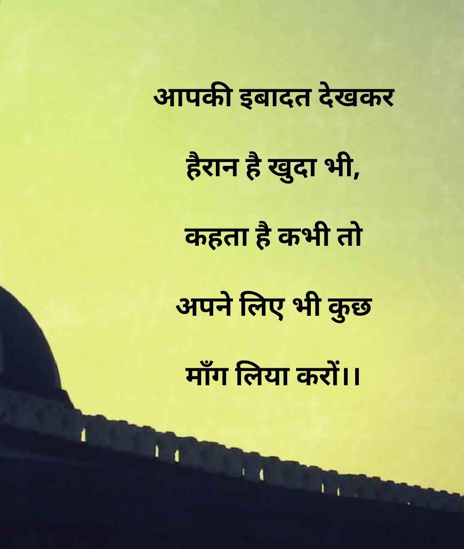 आपकी इबादत #hindi #words #lines #story #short | Hindi ...