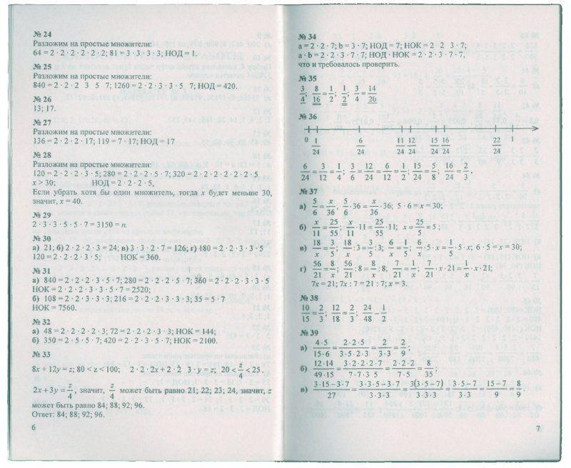 решебник по математике по дидактическому материалу