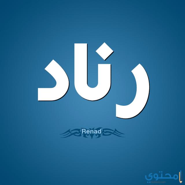 معنى اسم رناد وصفات شخصيتها Renad معاني الاسماء Renad اسم رناد Tech Company Logos Vimeo Logo Company Logo