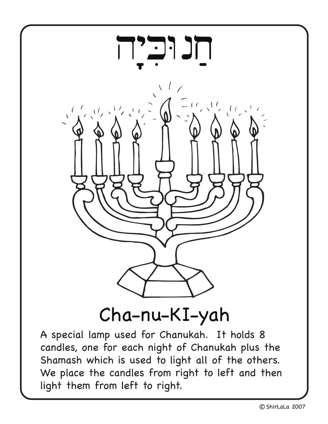 Chanukiyah Menorah Hebrew Coloring Page For Chanukah On