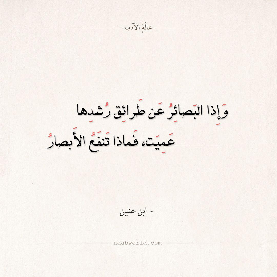 شعر ابن عنين وإذا البصائر عن طرائق رشدها عالم الأدب Belief Quotes Words Quotes Beautiful Arabic Words
