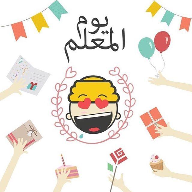 يوم المعلم Design Design Oman Oman Illustration Infographic Art Animation Graphic Draw Print Stickers Bird Prints Teacher Quotes Funny