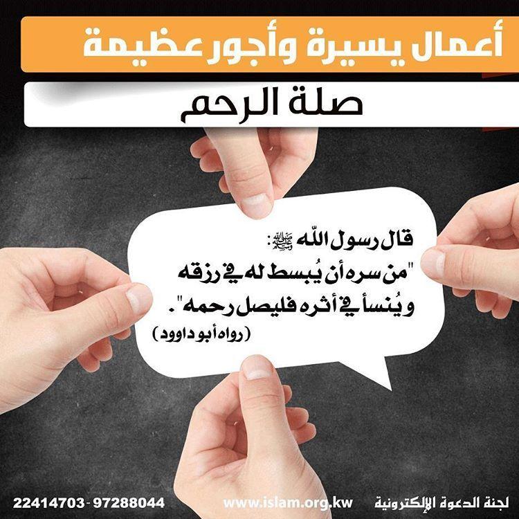 6 Likes 1 Comments لجنة الدعوة الإلكترونية Edckwt On Instagram أعمال يسيرة وأجور عظيمة صلة الرحم Quotations Islamic Quotes Quotes