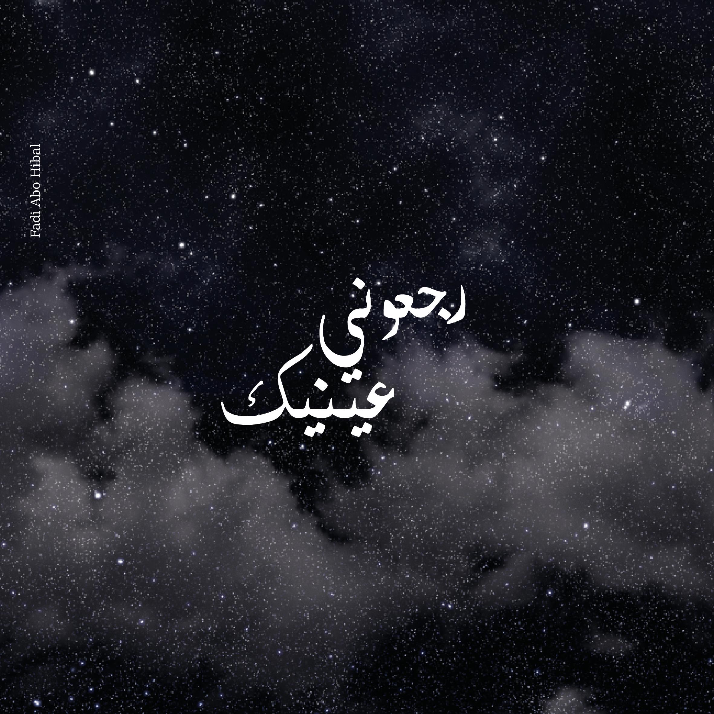 رجعوني عينيك Neon Signs Vehicle Logos Arabic Poetry