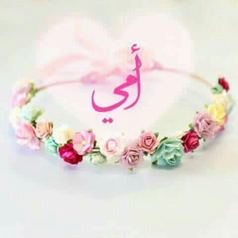 Pin By أم حمزه On امي Vector Free Arabic Love Quotes Jewelry