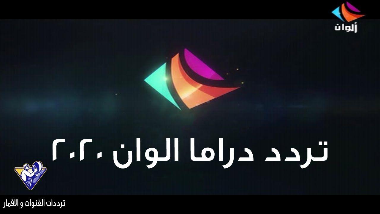 تردد قناة دراما الوان الجديد 2020 الناقلة قيامة عثمان و للمسلسلات التركي Lockscreen Screenshot Lockscreen Screenshots