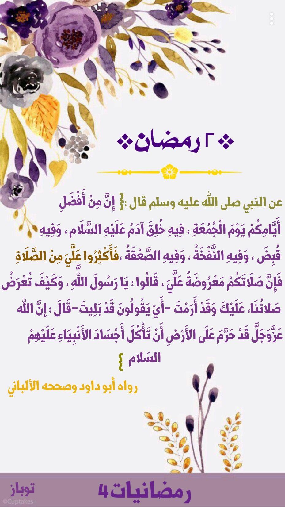 رمضان فوائد نصائح الصلاة الرسول الصلاة على النبي Ramadan Quotes Ramadan Prayer Ramadan