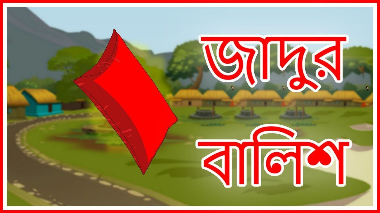 জাদুর বালিশ   Moral Stories for Kids In Bangla