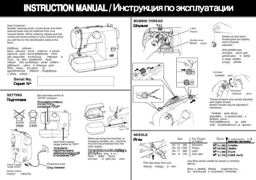 Инструкция швейная машина jaguar