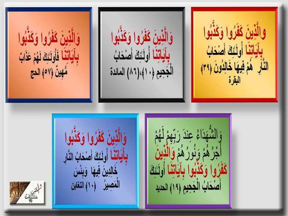 و ال ذ ين ك ف ر وا و ك ذ ب وا ب آي ات ن ا ٦ مرات في القرآن متبوعة في خمس منها بكلمة أو ل ئ ك ومتبوعة مرة واحدة بكلمة ف أ و Novelty Sign Novelty Decor