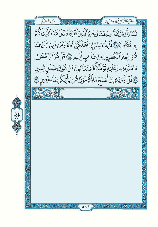 موقع نور القران سورة الملك نسخة مجمع الملك فهد لطباعة المصحف الشريف Beautiful Names Of Allah Islam Quran