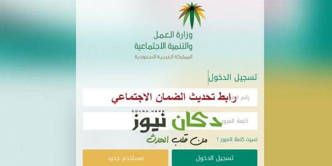 رابط تحديث الضمان الاجتماعي 1438 هـ تحديث بيانات الضمان الاجتماعي السعودي Personal Care News Sico