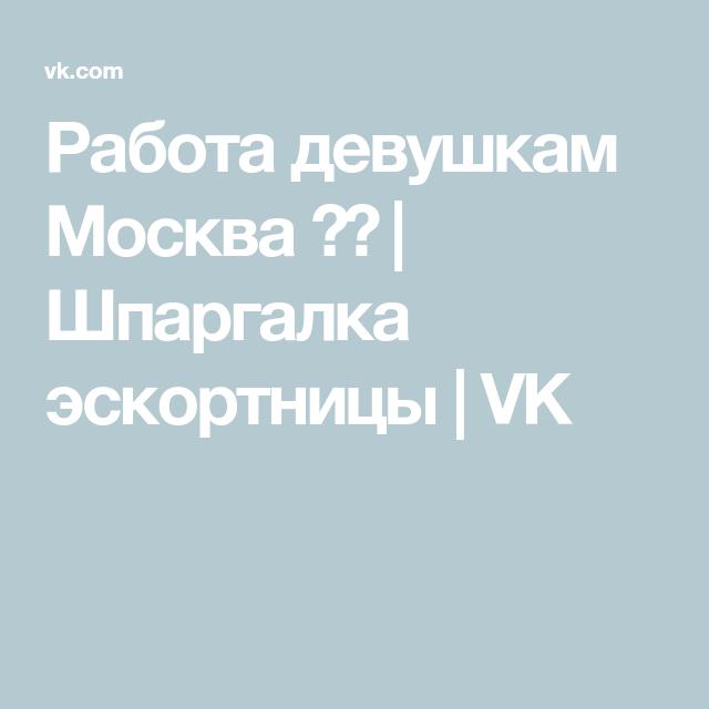 Работа для девушек вконтакте москва девушка модель на работу