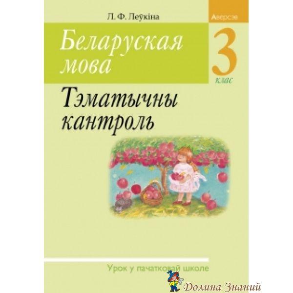 Транслитерация перевод english 3 класс millie