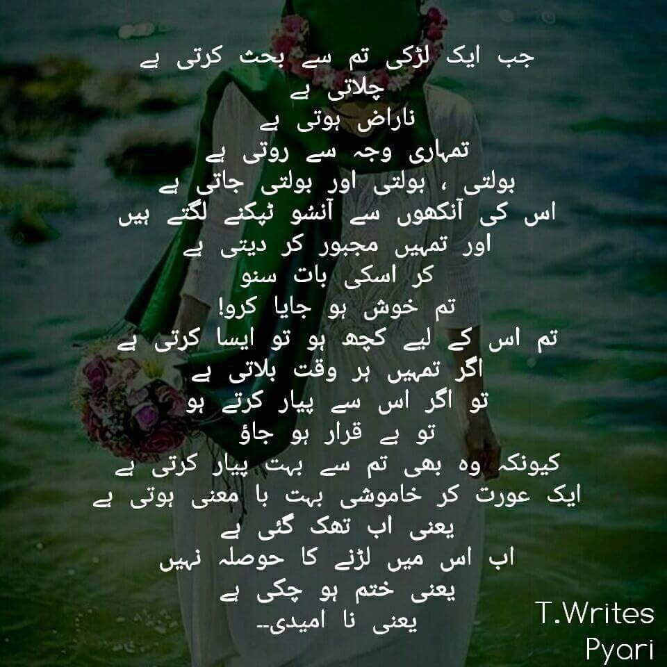 Pin By Abeeha On Abeeha Poetry