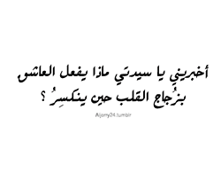 Tell Me What To Do Ma Am Beau Glass When Broken Heart نزار قباني Kh Arabic Quotes Quotes Words