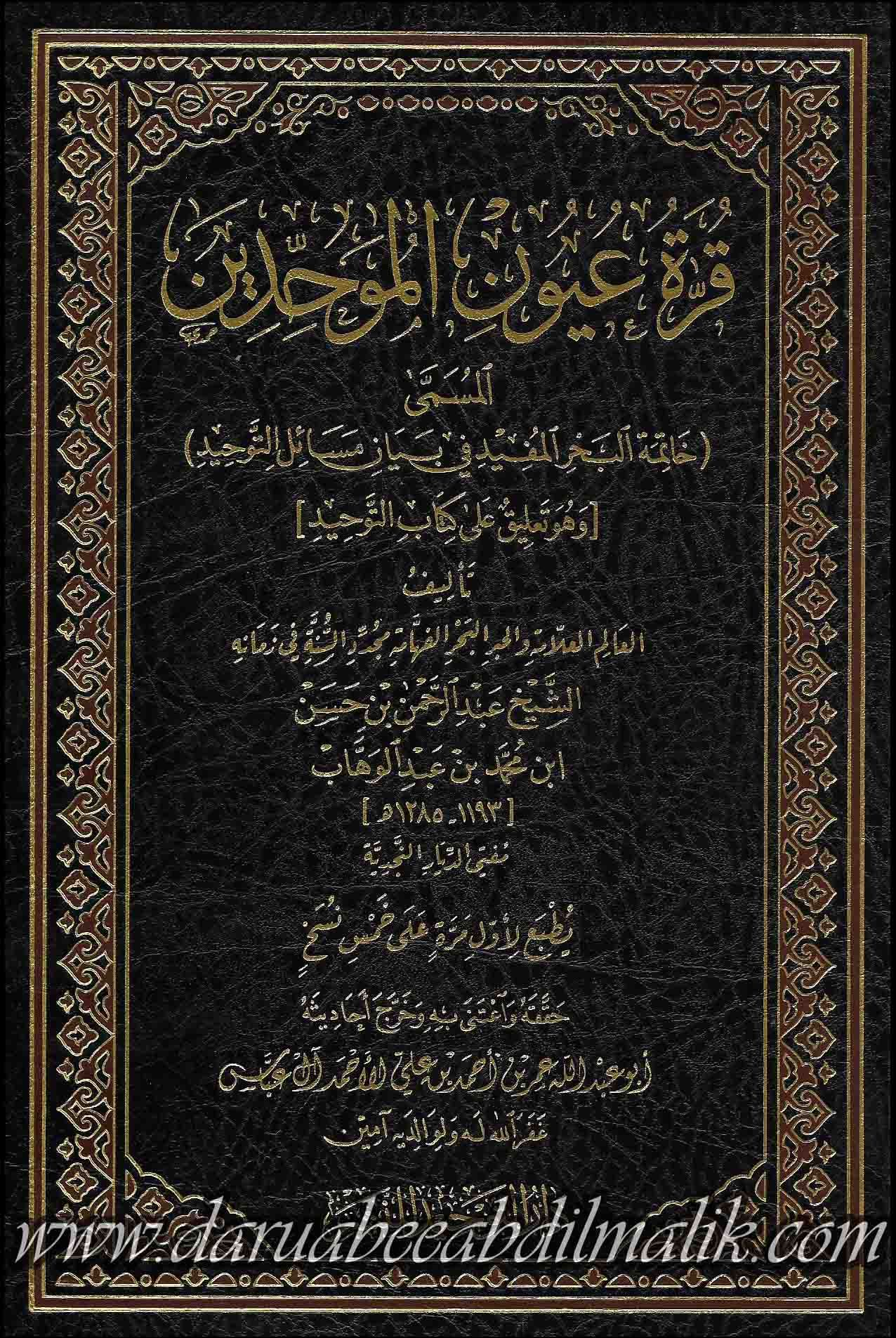 Qurratu Uyoon Al Muwahideen قرة عيون الموحدين Chalkboard Quote Art This Book English Book