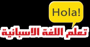 كلمات اسبانيه مترجمة للعربي تعلم لغه الاسبانيه بطريقه سهله Learnspanish350 Gaming Logos Logos Nintendo Switch