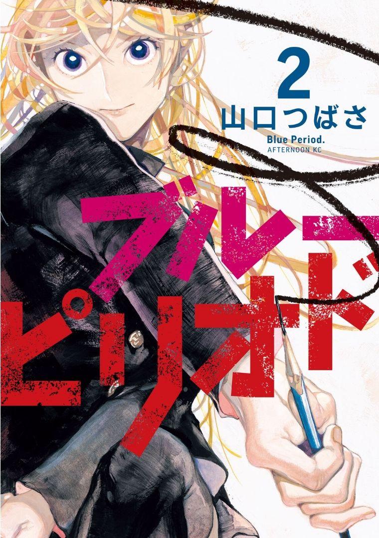 Resultado de imagem para The Blue period manga