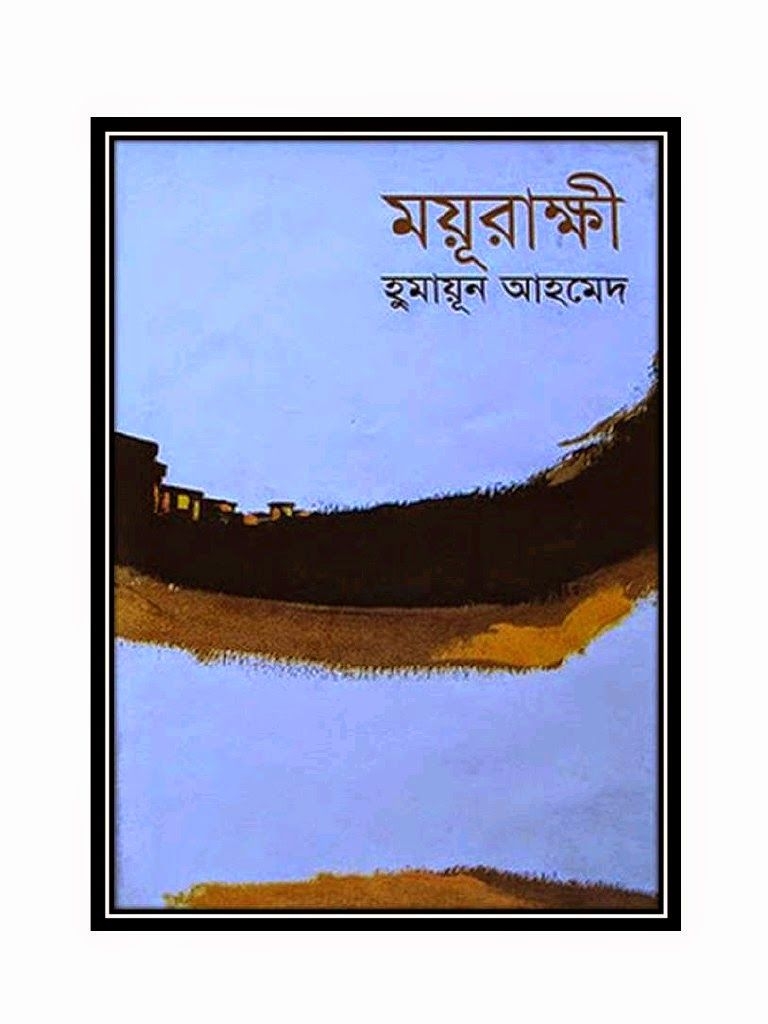 Free Download Bangla Pdf E Book  ���াউনলোড ���াংলা ���ই: Moyurakkhi (ময়ূরাক্ষী)