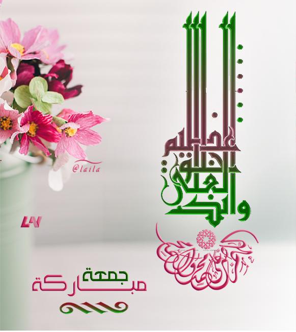 وانك لعلى خلق اللهم صل جمعة مباركة Morning Greeting Floral Border Design Islamic Art Calligraphy