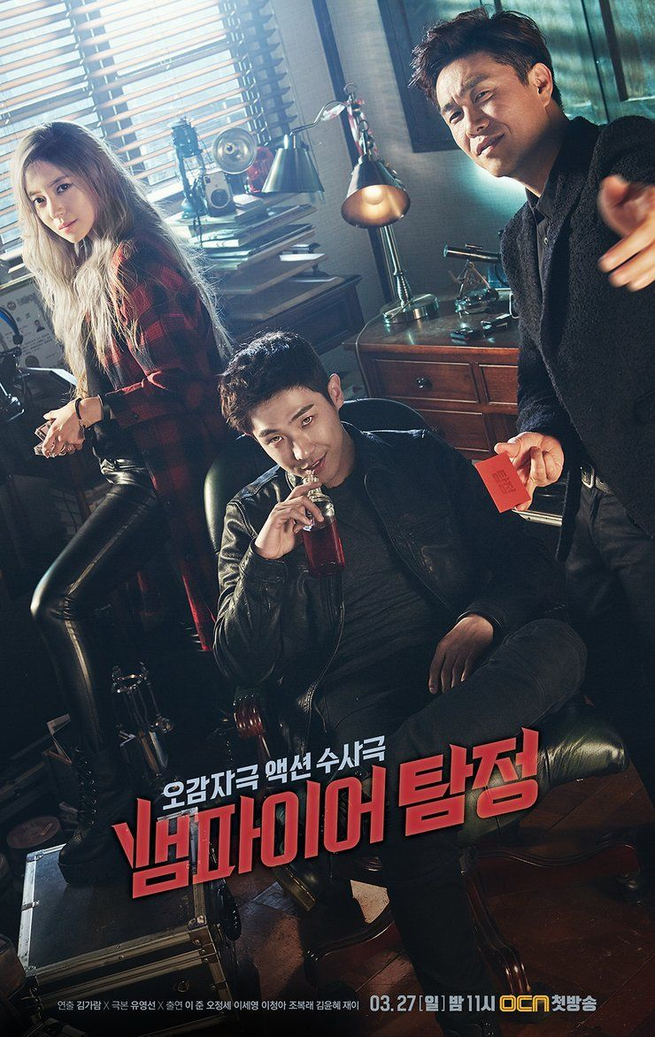JINUA,DRAMASTYLE Vampire Detective Episode 9 / Multi Language subtitles   (뱀파이어 탐정)is a March 27, 2016 -- TV series directed by Kim Ga-Ram South Korea.PlotPrivate detective Yoon San ( Lee Joon  ) suddenly becomes a vampire. He solves various cases for his clients while also trying to uncover the mystery surrounding himself. ..