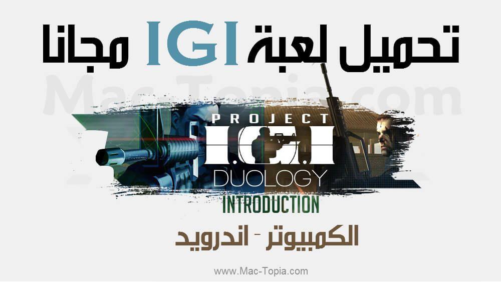 تحميل لعبة اي جي اي Project Igi للكمبيوتر كاملة برابط مباشر مجانا ماك توبيا Movie Posters Projects Movies