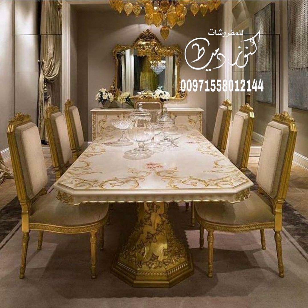 غرف نوم نيو كلاسيك غرف نوم 2021 غرف نوم مودرن موديلات اثاث جديده اثاث حديث صوفا In 2020 Dining Table Rustic Dining Table Rustic Dining