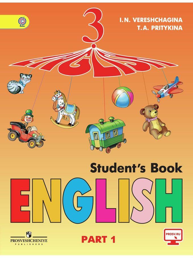 Гдз по английскому языку 4 класса разумовская и верещагина