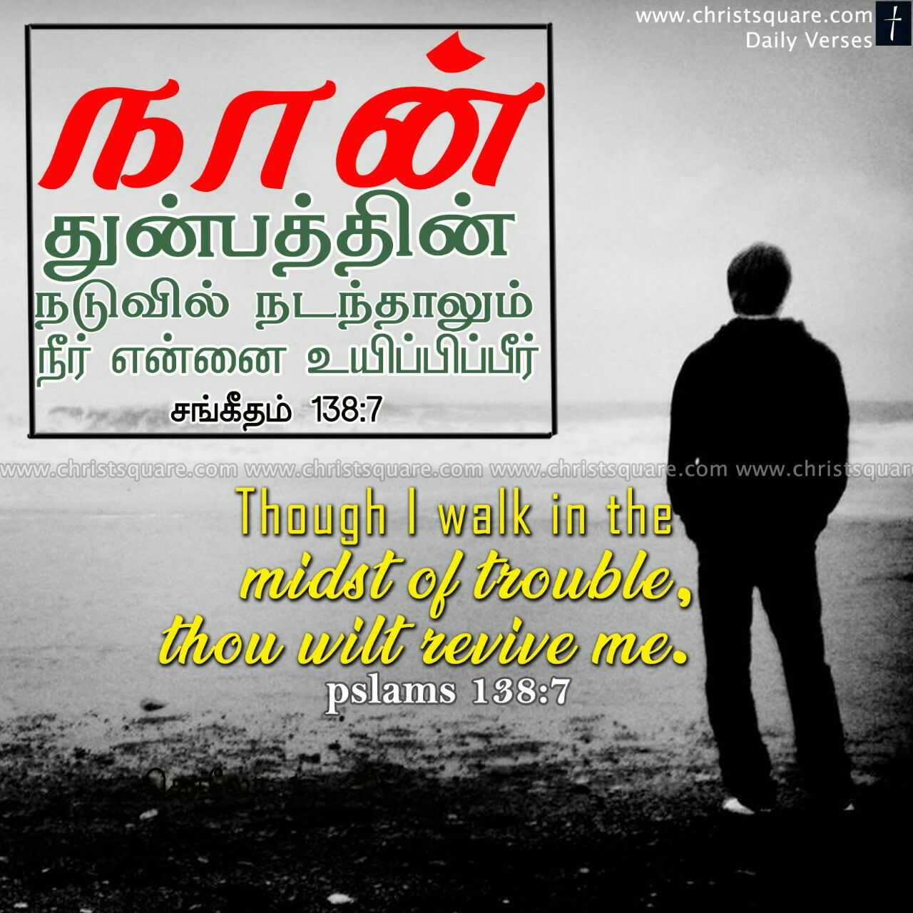 Tamil christian whatsapp status, tamil christian wallpaper, tamil