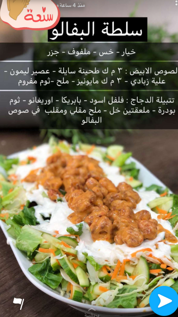 Pin By Hager Shafe On سلطات Cookout Food Food Dishes Food Receipes