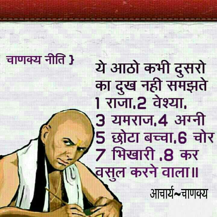 chanakya vichar in hindi