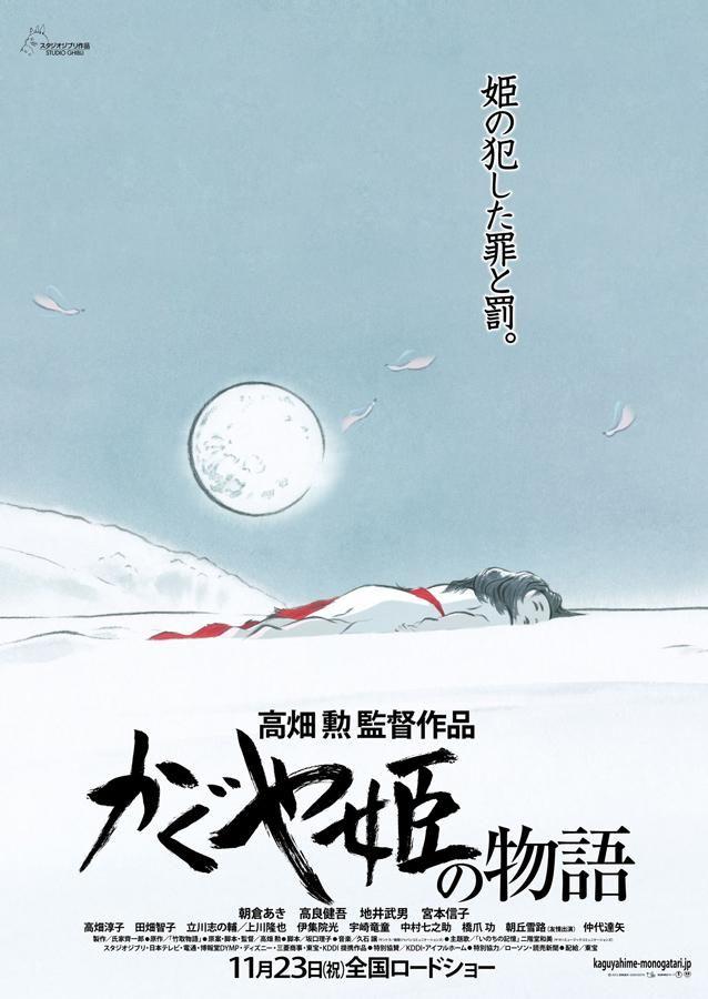 Poster de El cuento de la princesa Kaguya