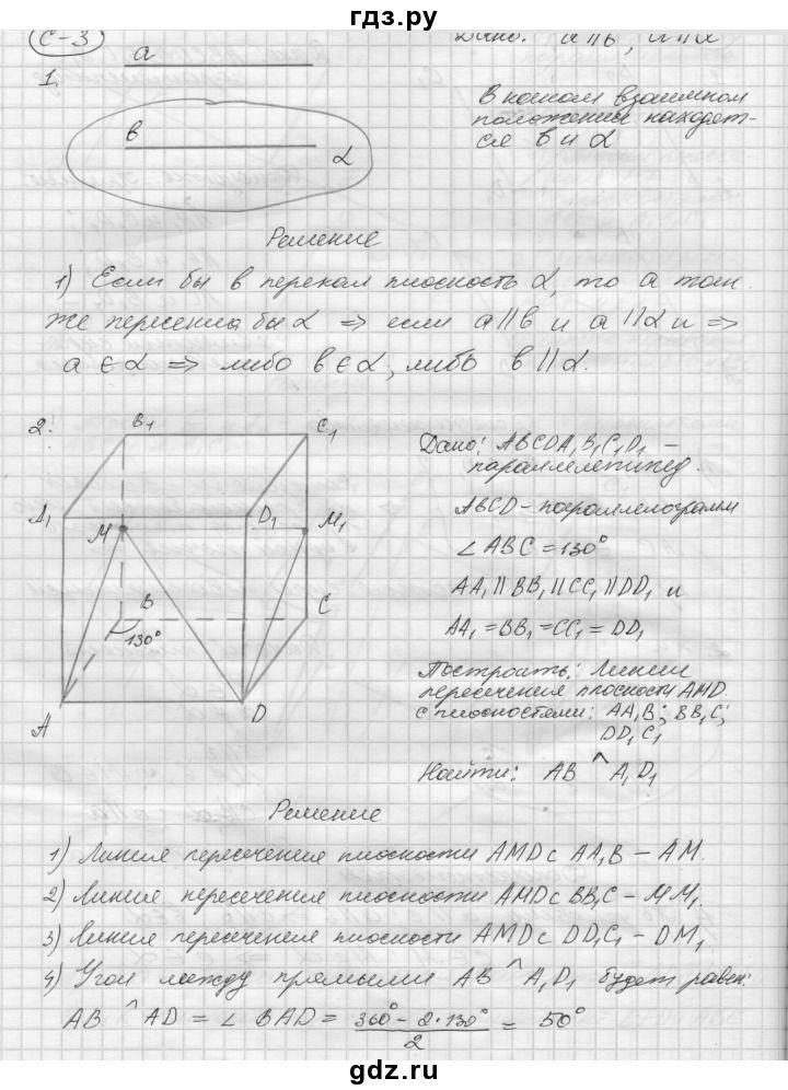 Математика 5 класс часть 1 396 вгд