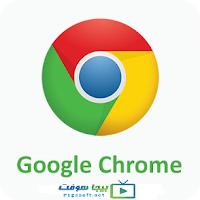 تحميل برنامج متصفح جوجل كروم للكمبيوتر 2020 مجانا Google Chrome Google Chrome Tech Logos Google