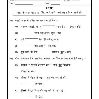 Hindi Grammar Sarvanam In Hindi Hidi Pinterest Grammar