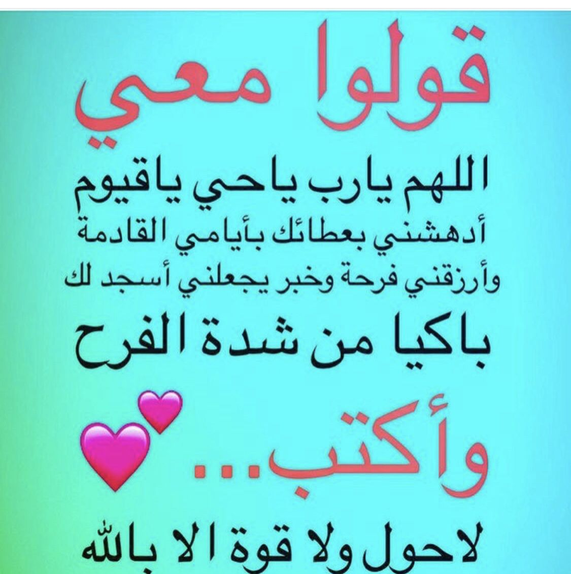 Pin By Rosalinda On ادعية دينية Islamic Quotes Quotations Quotes